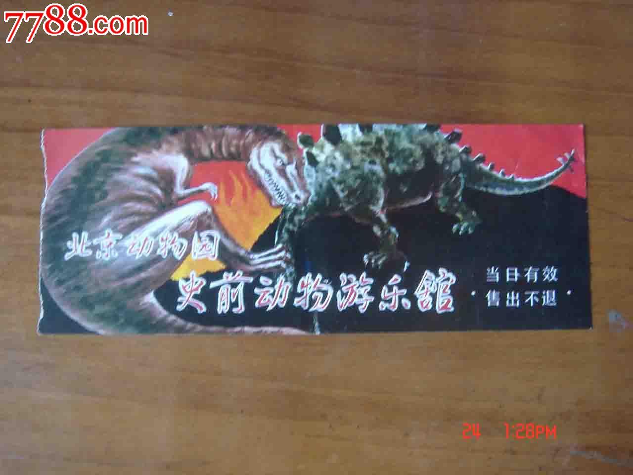 北京动物园史前动物游乐馆参观券【品相如图】073