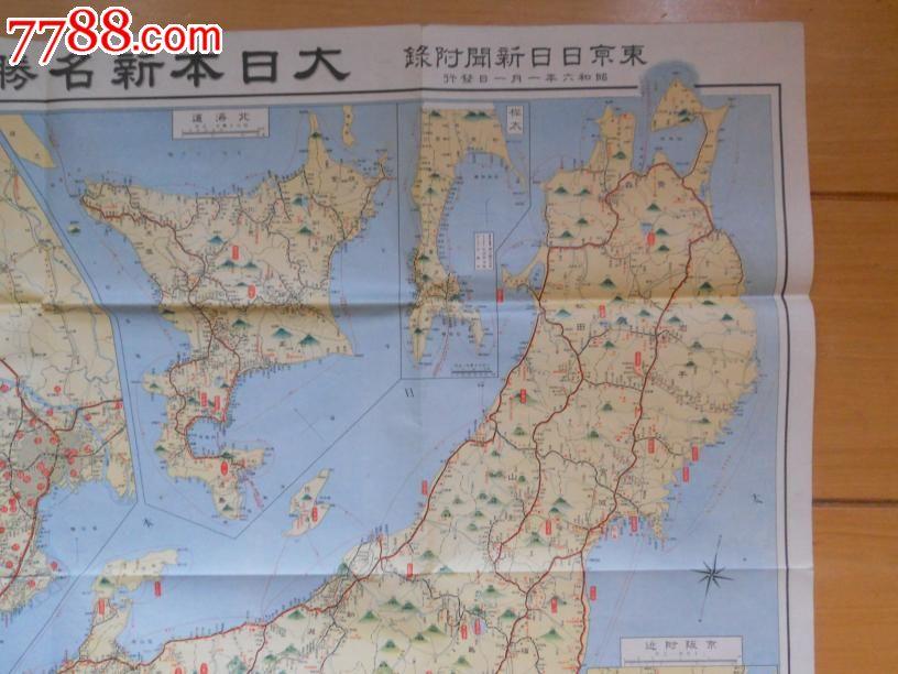 最新大日本新胜地图大一开