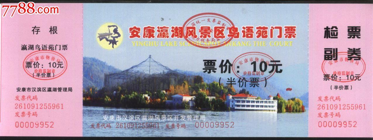 陕西安康瀛湖鸟岛图片