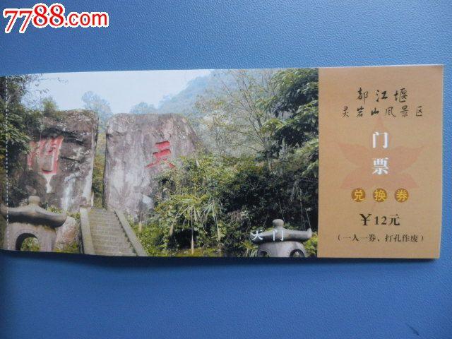 都江堰灵岩山风景区游览套票一本