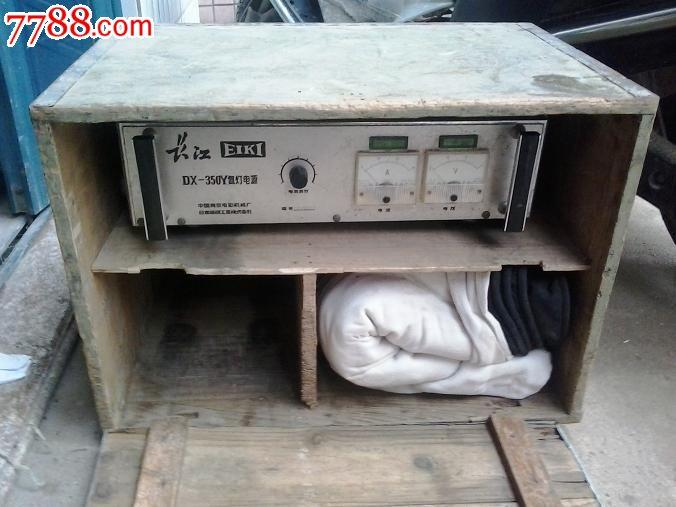 老式·野外放映机四件套(长江牌放映机,稳压器,音箱,电影布)