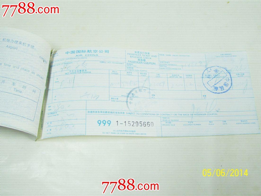 中国国际航空公司飞机票一张(广州—南昌)