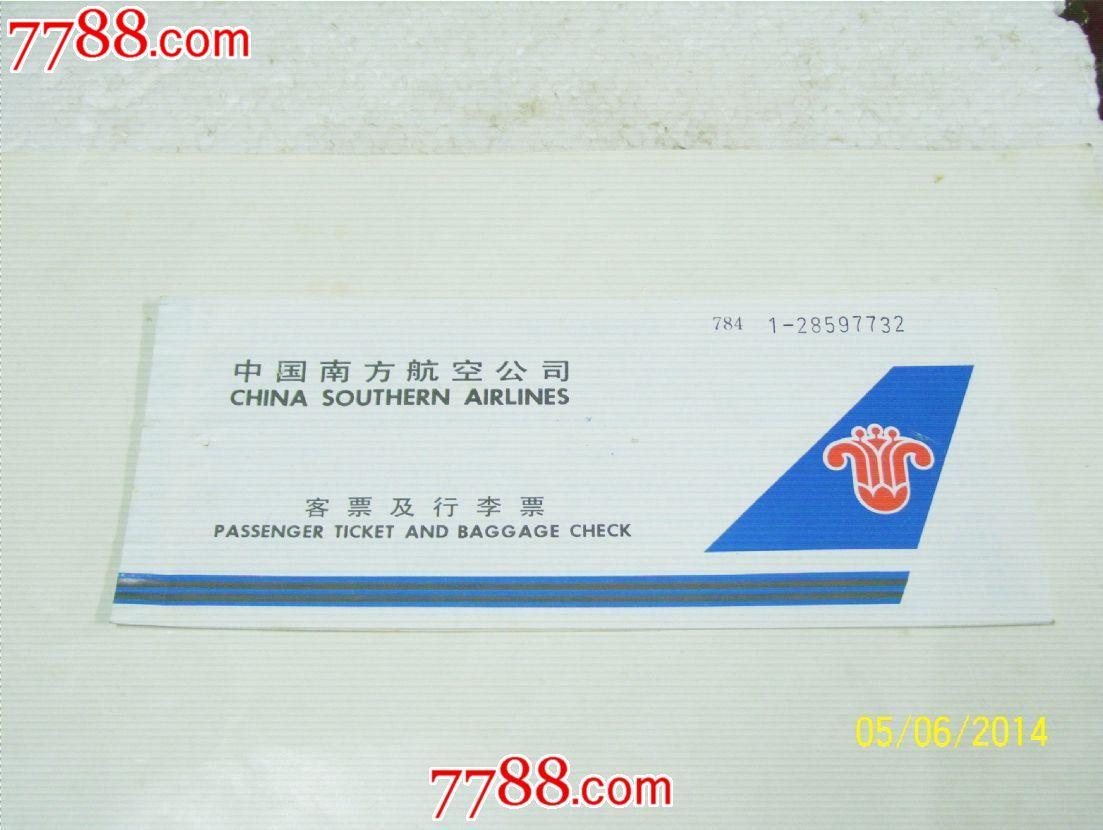 中国南方航空公司飞机票一张(南昌—广州)