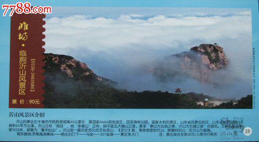 邮资门票——潍坊临朐沂山风景区