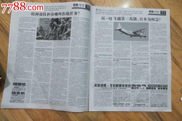 报05.11-05.17_西海文摘报