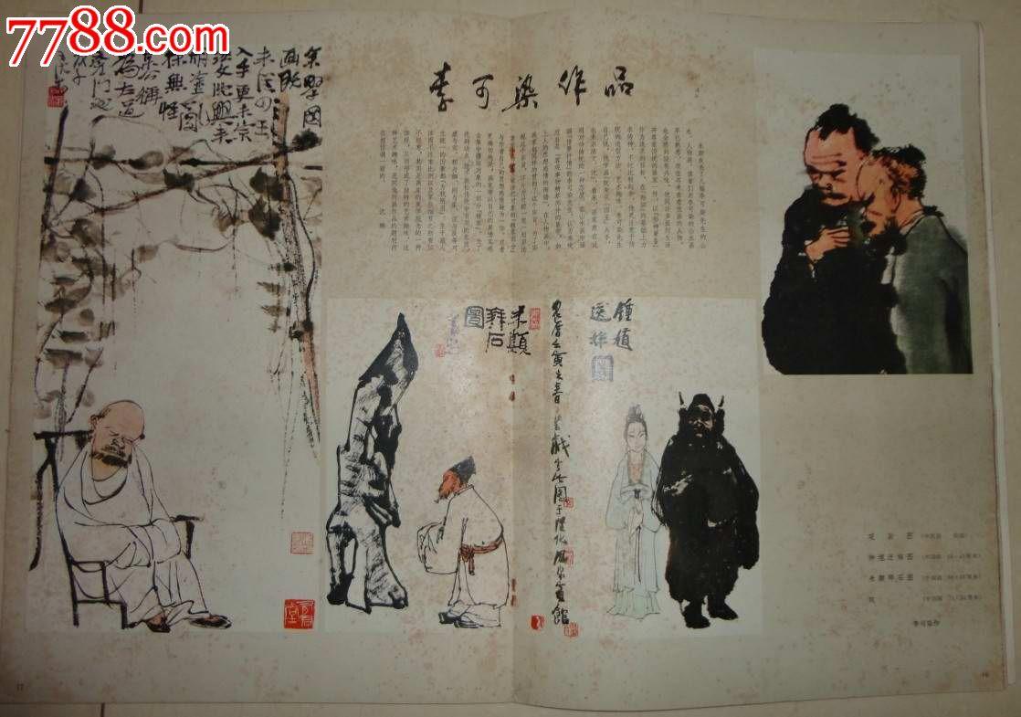 中国书画6期图片