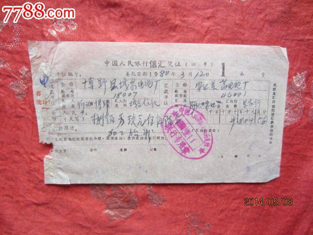 1980年中国人民银行信汇凭证