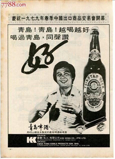【70年代青岛啤酒广告】