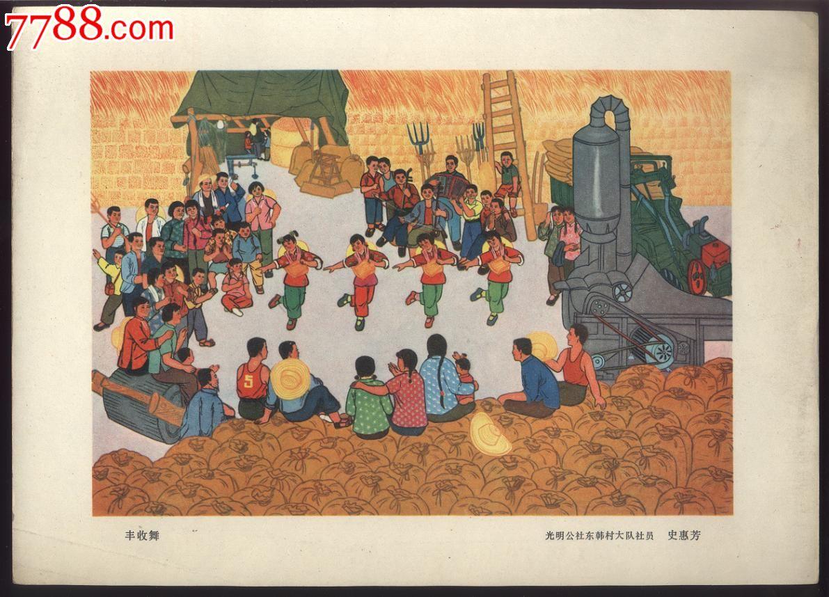 丰收舞,文革宣传画文革绘画作品