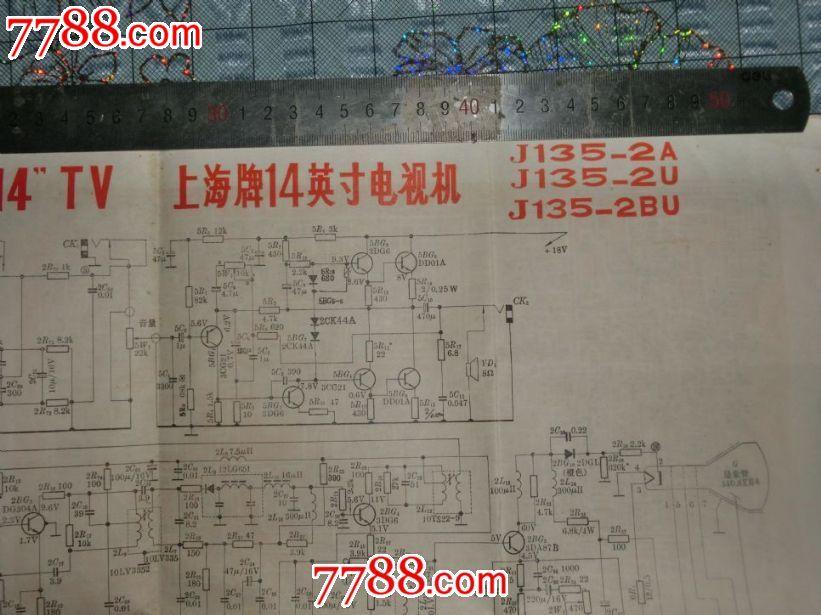 上海14英寸电视机的电路图j135