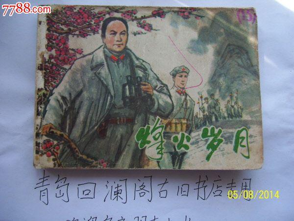 烽火岁月-陈毅和新四军的故事