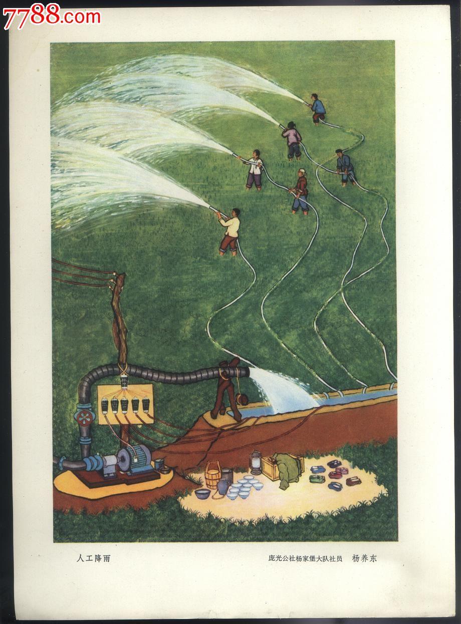 人工降雨,文革宣传画文革绘画作品