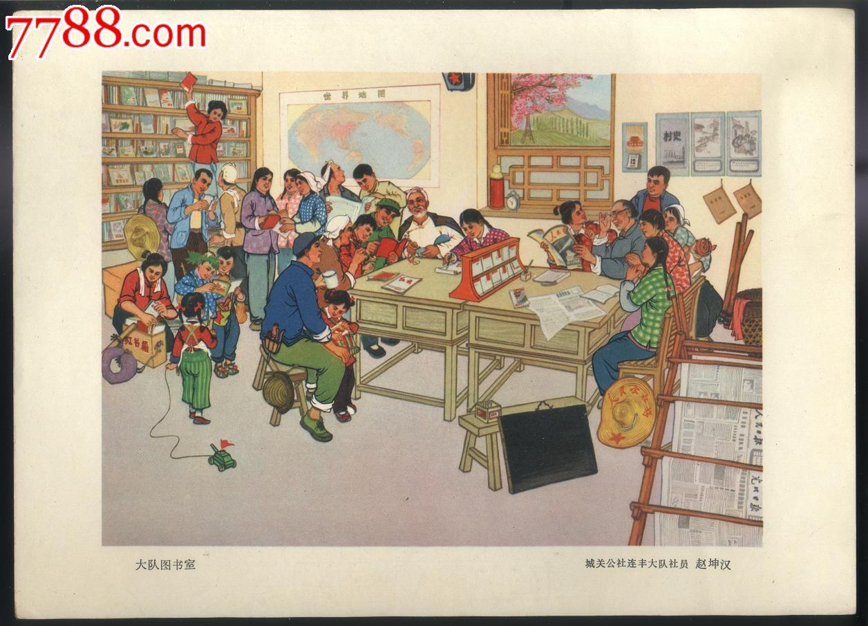 大队图书室,文革宣传画文革绘画作品