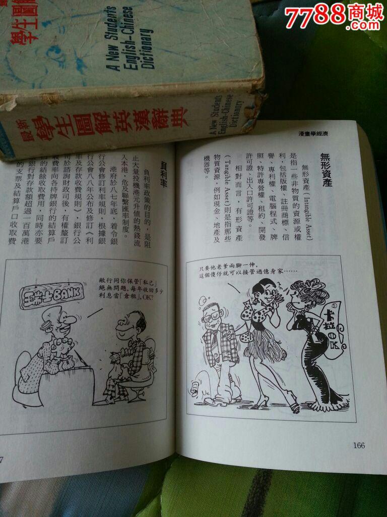 学生图解英汉辞典.繁体字