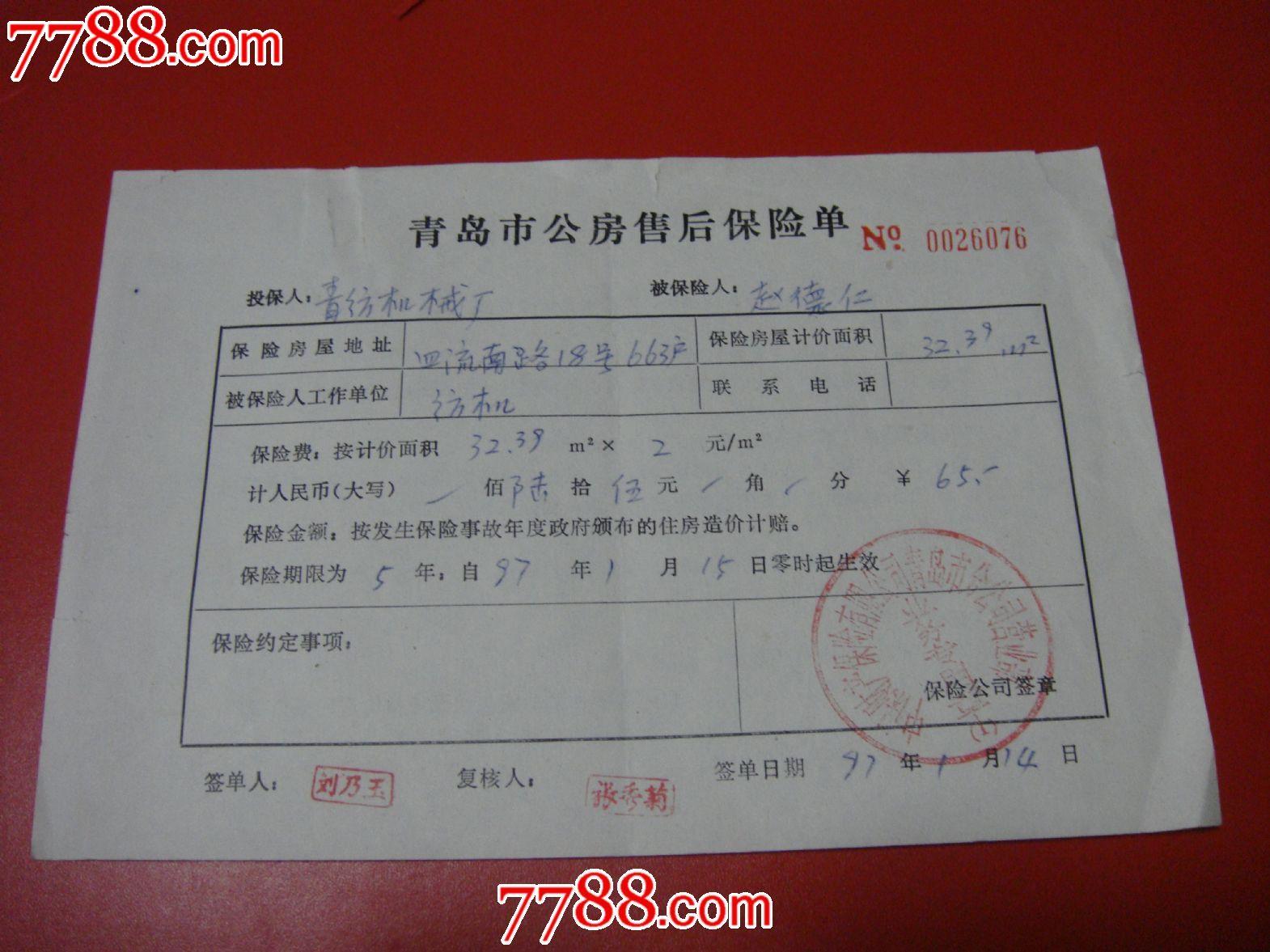 戳:1997年中国财产保险青岛市分公司【青岛市公房售后