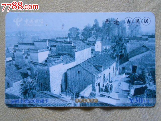 安徽电信——200智能卡(西递古民居)