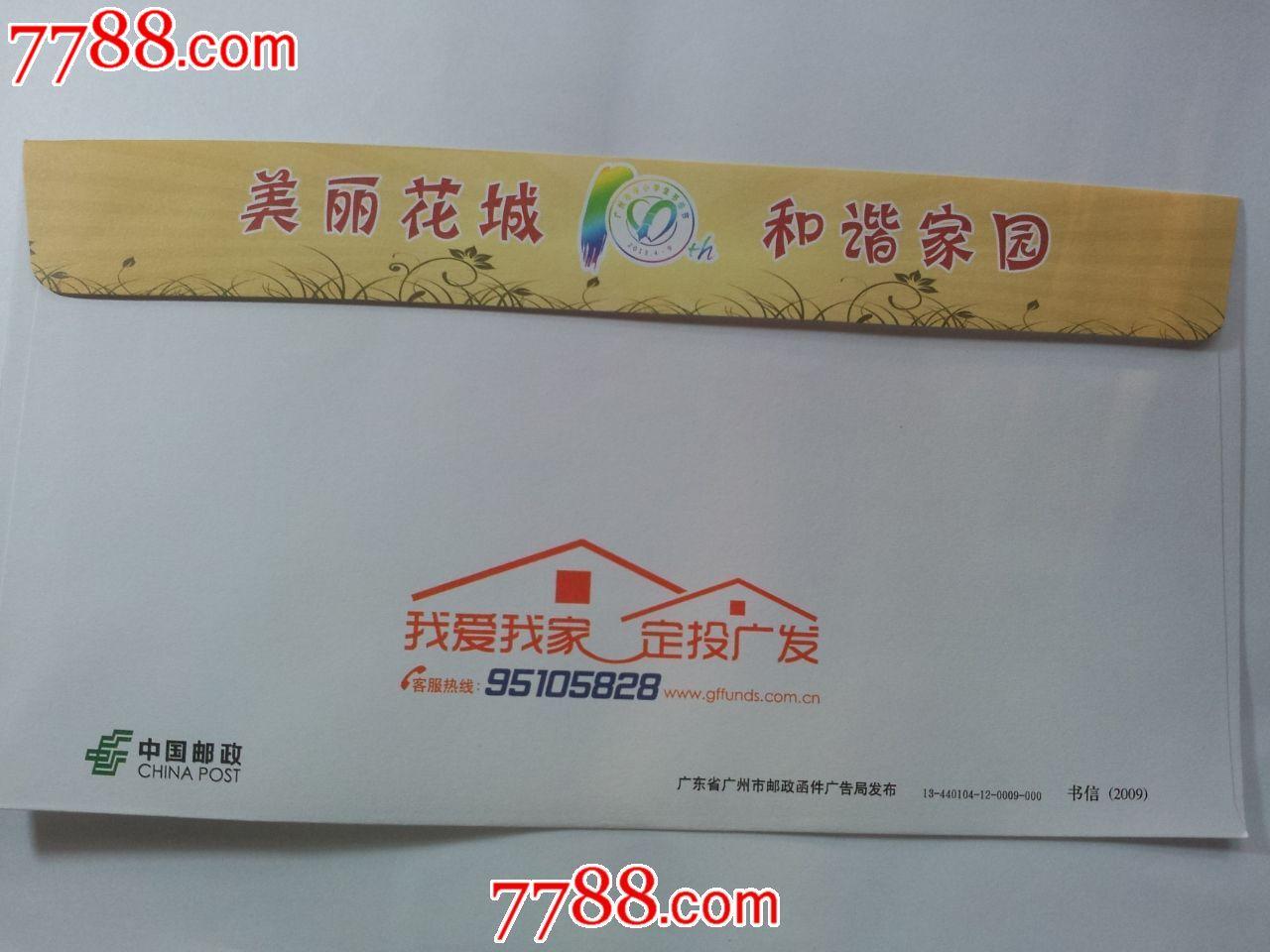 2013年广州第十届中小学生书信节-se2374476小学个人档案的背景图片图片