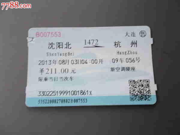 沈阳北-杭州1472次火车票_价格1.