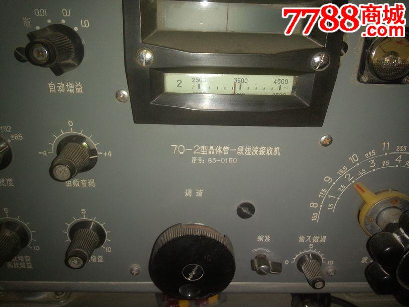 70-2型晶体管一级短波接收机