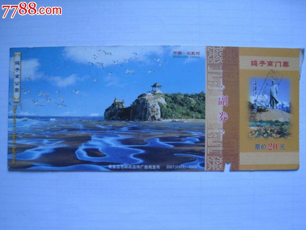 秦皇岛鸽子窝公园【十一藏】_第1张_7788收藏__中国收藏热线