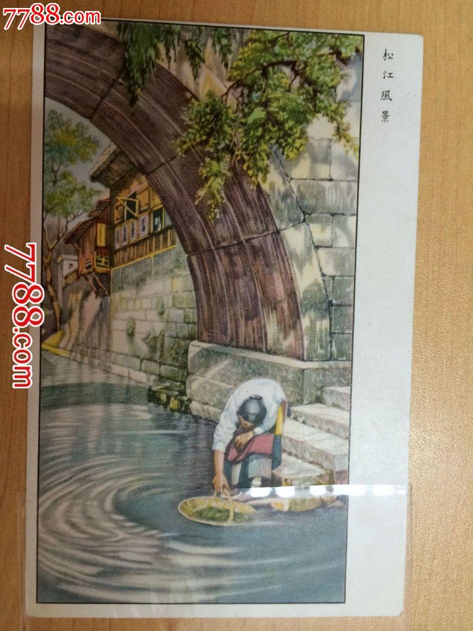 抗战期间老明信片上海松江风景