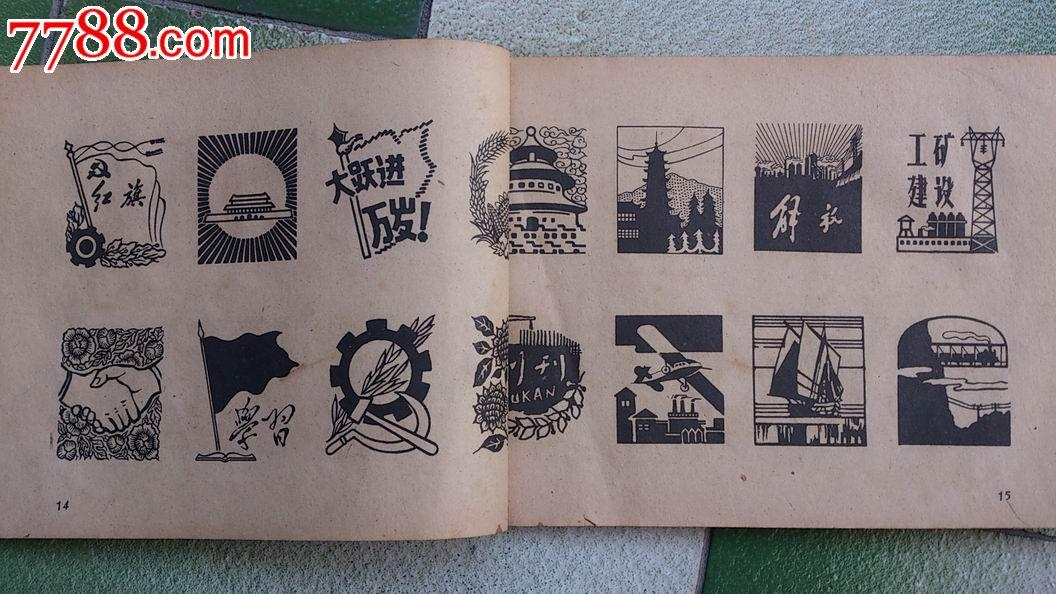 63版黑板报装饰图案集