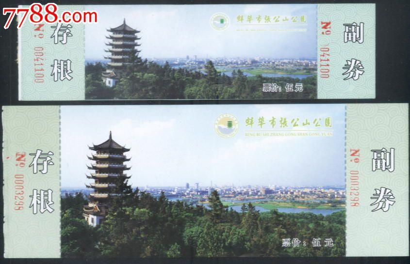 蚌埠市张公山公园.2种不同图片