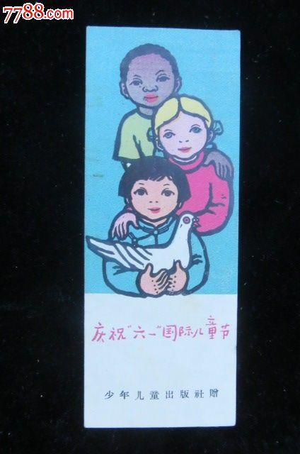 五十年代版画书签:庆祝六一国际儿童节