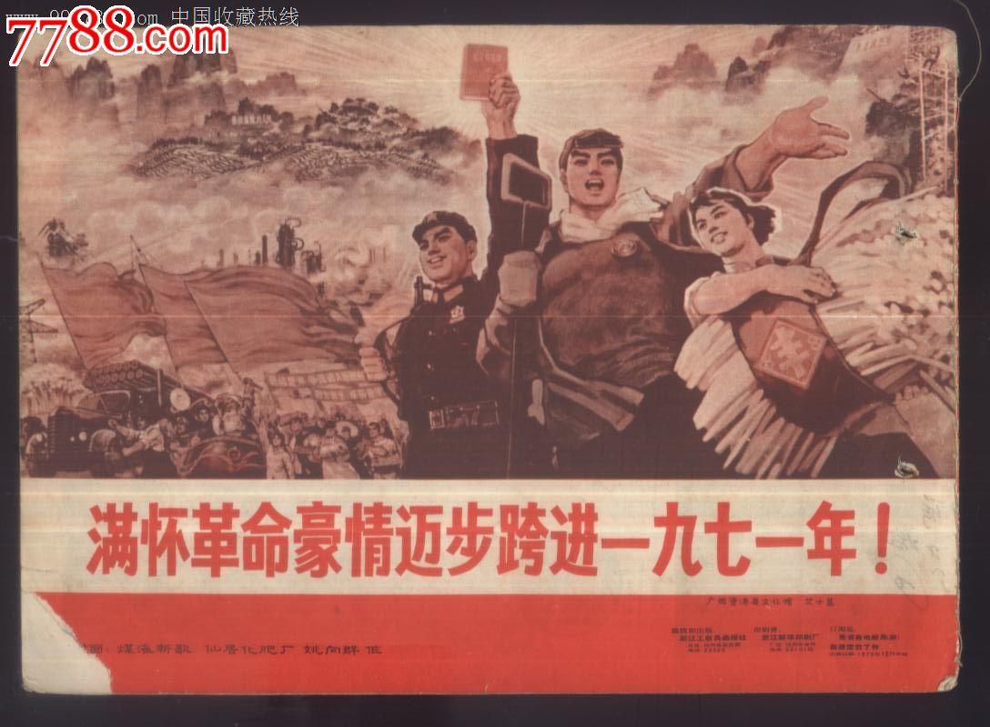 工农兵画报-1970-35_第2张_7788收藏__中国收藏热线