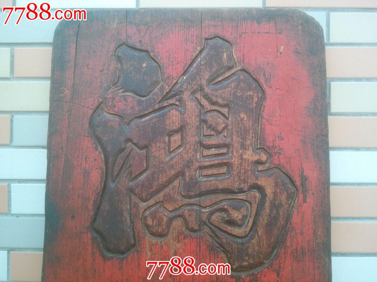 清代鸿禧老牌匾-se23784675-木牌匾/对联-零售-7788