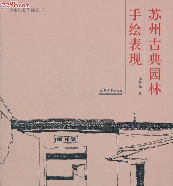 《苏州古典园林手绘表现》主要内容为拙政园