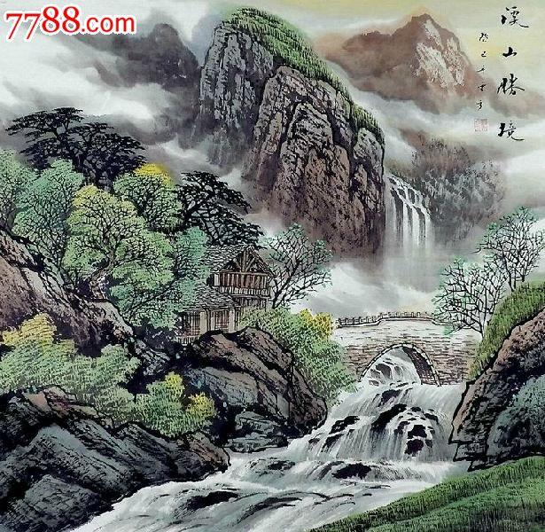 山东美协会员刘云方纯手绘六尺斗方山水画-溪山胜境d04图片