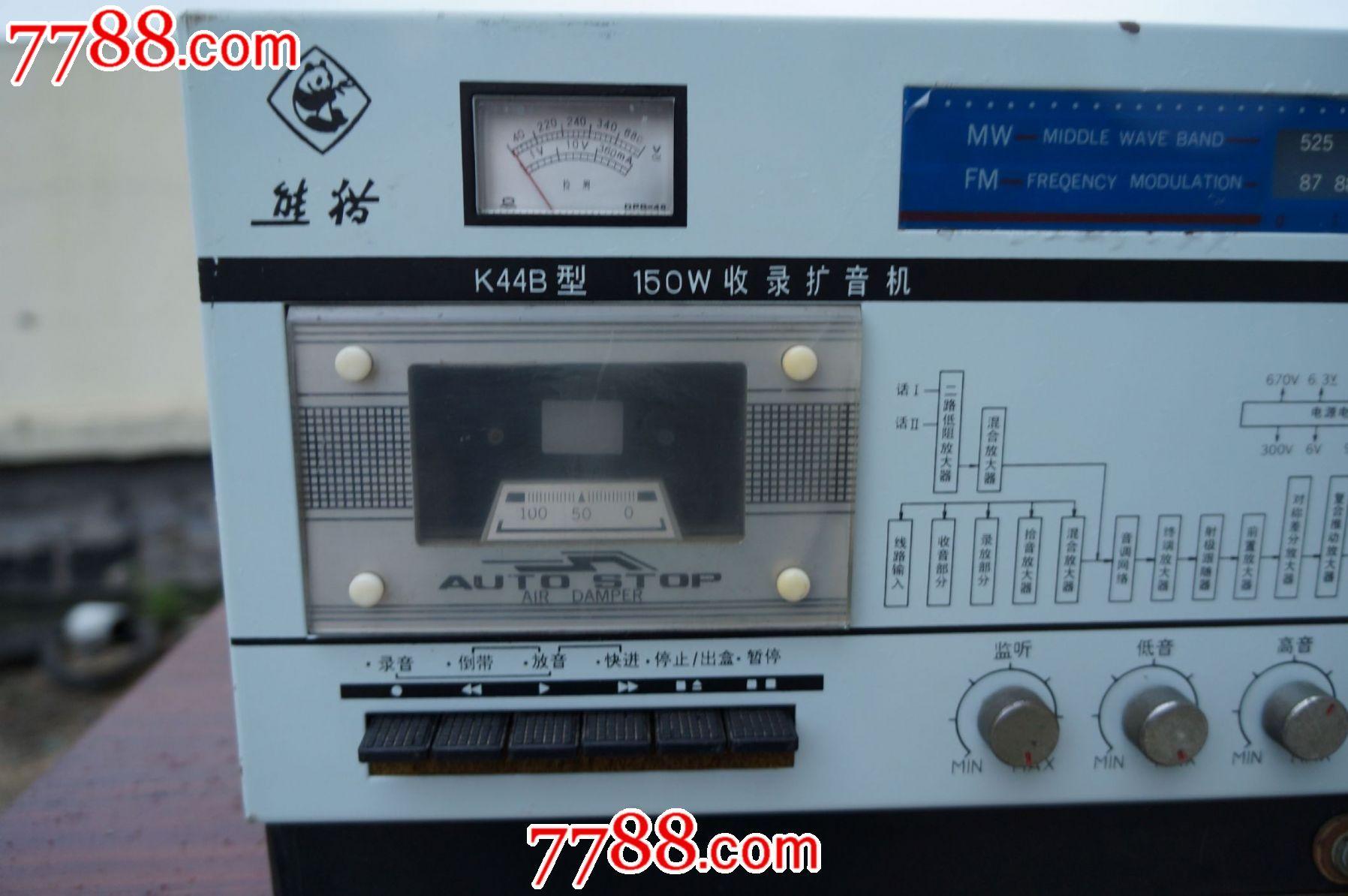 熊猫k448型150w电子管收录扩音机
