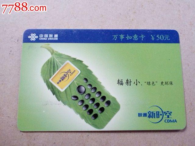 中国联通电话卡_价格1.0000元