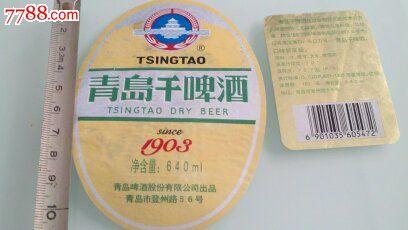青岛啤酒-se23825238-酒标-零售-7788收藏__中国收藏