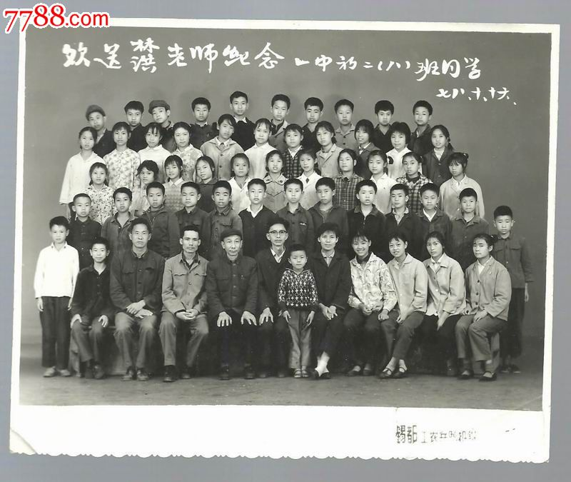欢送林洪老师纪念一中初二(八)班同学78.10.16图片