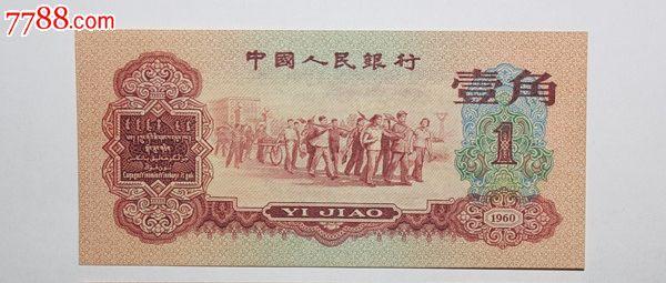 第三套人民币枣红一角首发