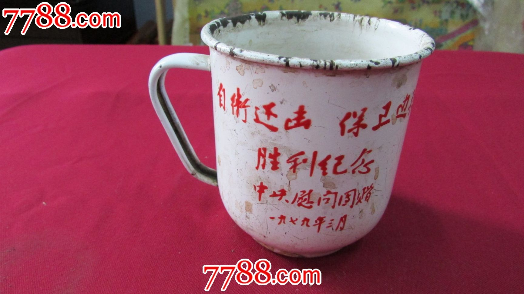抗美援朝保家卫国赠给最可爱的人搪瓷杯子