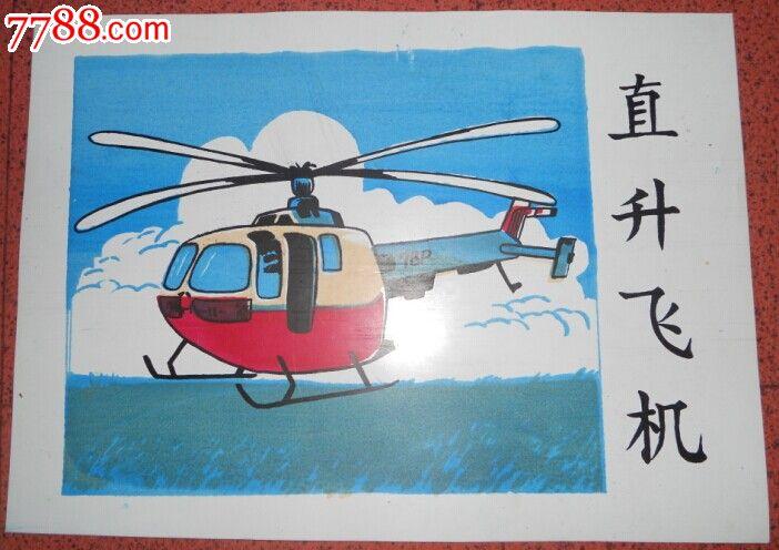 幼儿园故事教育挂图·直升飞机