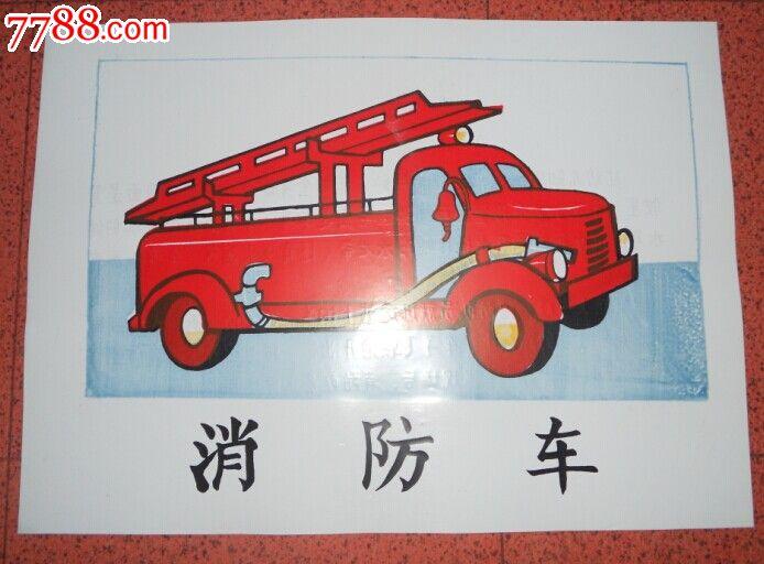 幼儿园故事教育挂图·消防车_价格5.