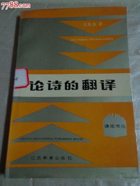 论诗的翻译(1992年1版1印仅1250册王佐良名作