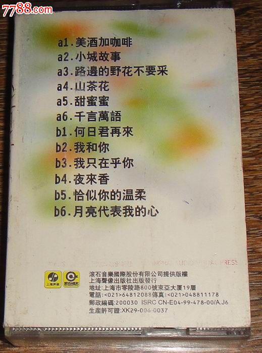 邓丽君【美酒加咖啡】上海音像