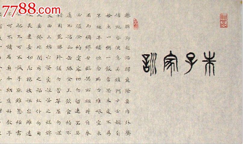 名家书法*中国书法艺术家协会理事木原先生*精品小楷《朱子家训》!图片