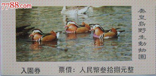 秦皇岛野生动物园(鸳鸯图)
