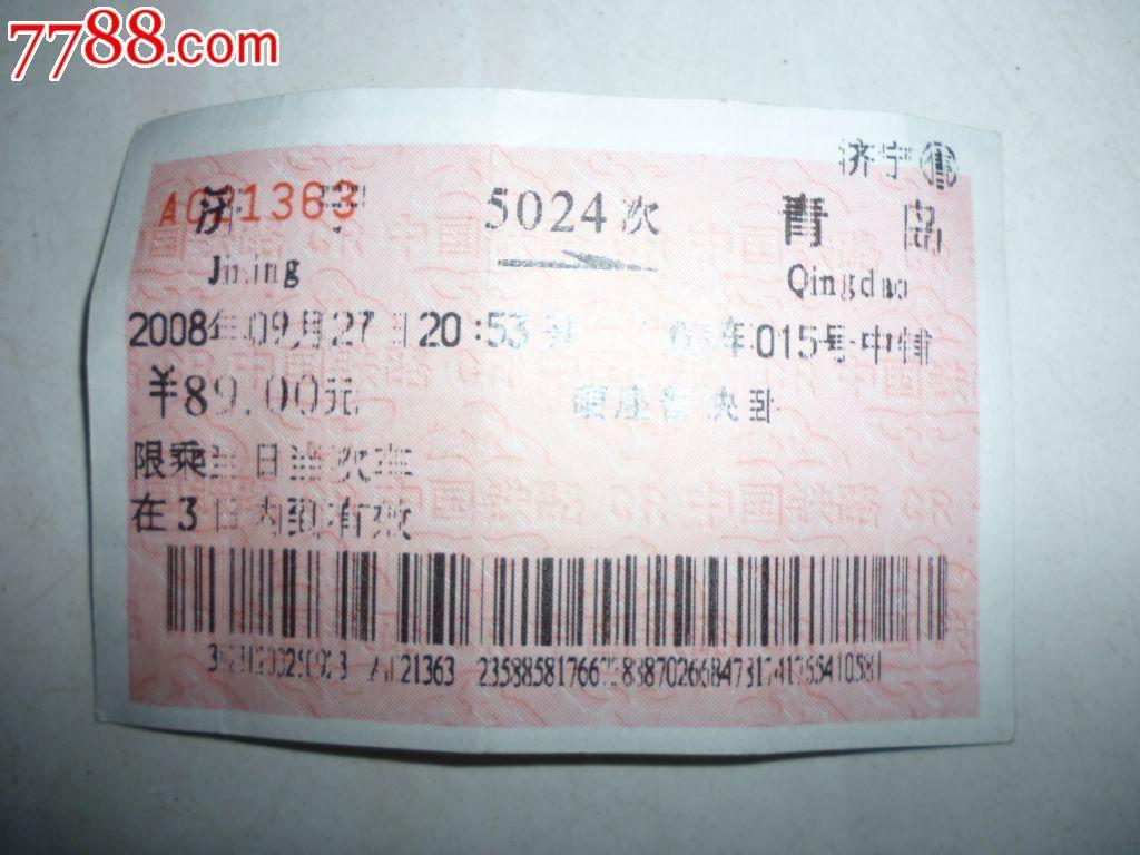 济宁---青岛火车票_价格2.0000元_第1张_7788收藏__中国收藏热线