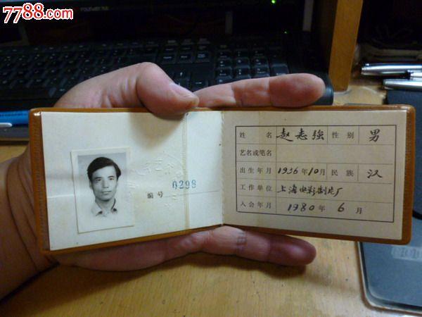 上海电影家协中国编剧制品厂著名末世导演的员证!1980年!电影电视剧电影图片
