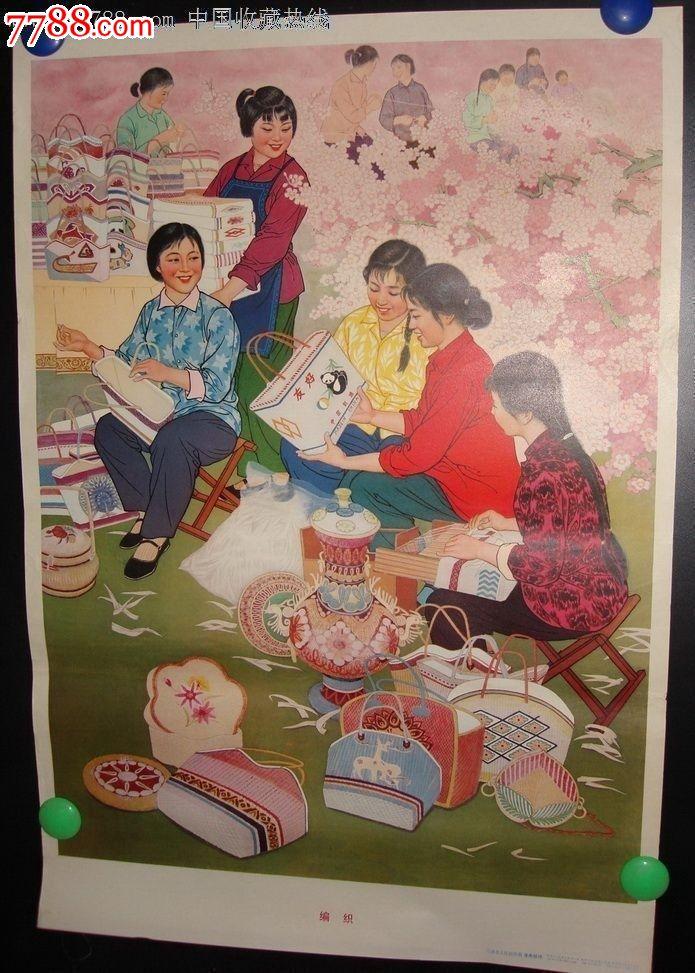 编织(极漂亮的一幅画,知青题材)
