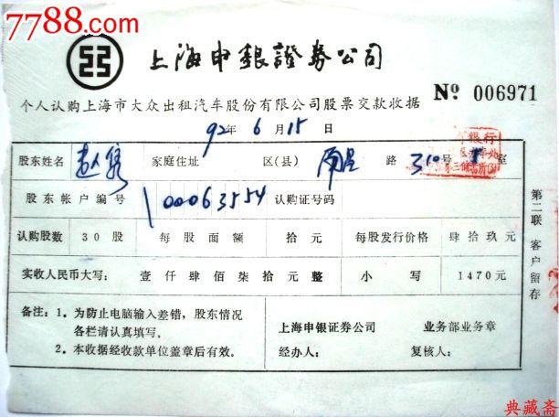 名称:上海大众出租汽车股份公司股票交款收据简介:公司前身系大众汽车公司,1992年始进行股份制改组,将原公司净资产折为面值10元的国家股509万股,经同年6月首次公开发行,上市时总股份859万股。发行时间:1992年06月13日至30日(A股)、1992年06月20日至30日(B股)上市时间:1993年08月07日证券代码:600611承销商:上海申银证劵公司票幅规格:126mm*165mm现用名:大众交通图片为原物拍摄,实际藏品的流水编号可能与图示不同,所售藏品均为真品,欢迎咨询。QQ:10239435