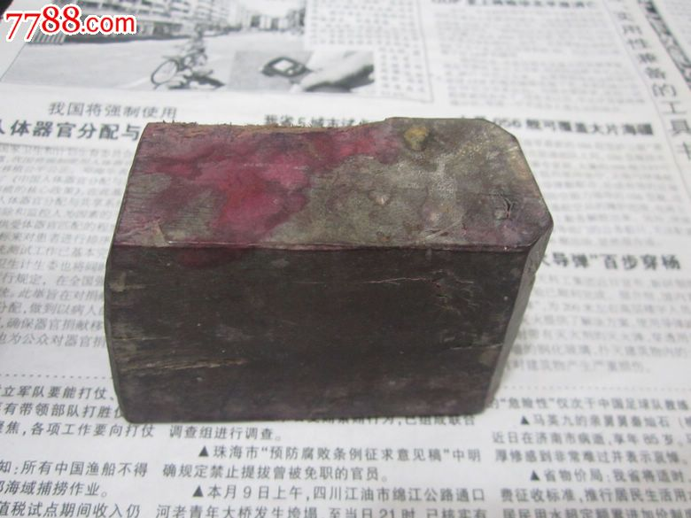 长方形花纹木印章_价格180元【大禹书屋】