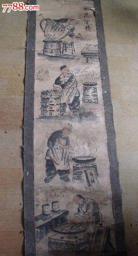 做小吃的手绘画四副一套古玩收藏品_第1张_7788收藏__中国收藏热线